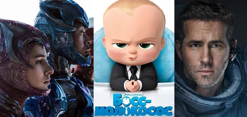 «Босс-молокосос», «Могучие рейнджеры», триллер с Райаном Рейнольдсом и еще 2 ожидаемых кинопремьеры этой недели