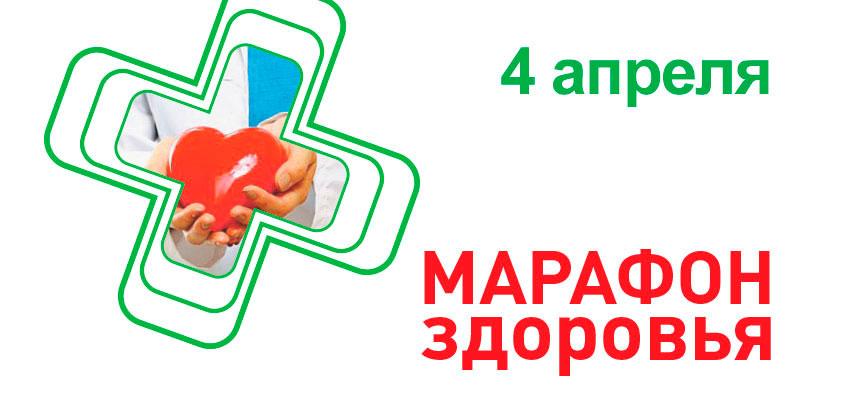 «Марафон здоровья»: врачи бесплатно ответят на вопросы ижевчан