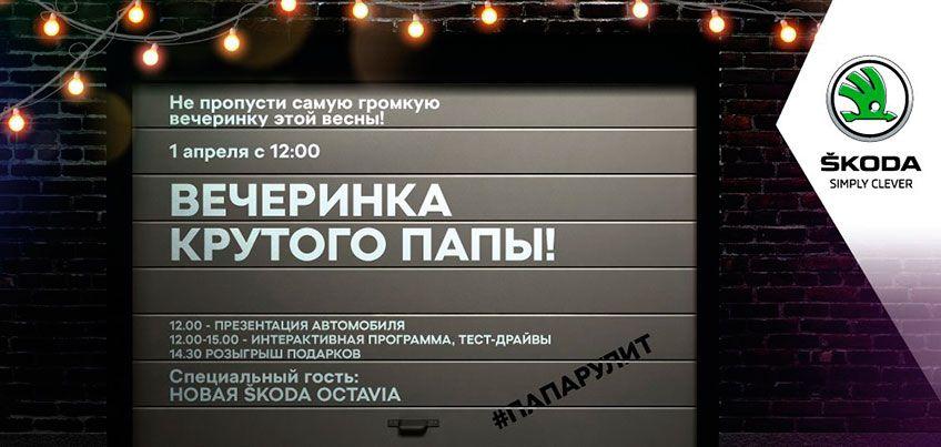 В Ижевске пройдет вечеринка в честь презентации новой ŠKODA Octavia