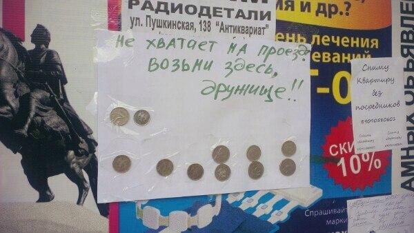 В Ижевске на остановке «Авангардная» предлагают взять деньги, если не хватает на проезд