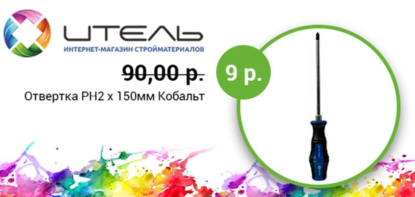 В Ижевске открылся новый интернет-магазин стройматериалов – Итель.рф