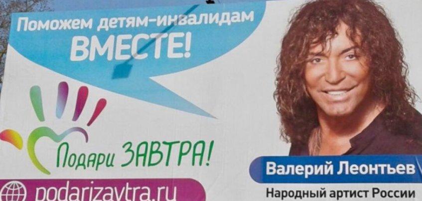 Валерий Леонтьев стал лицом удмуртского благотворительного фонда «Подари завтра!»