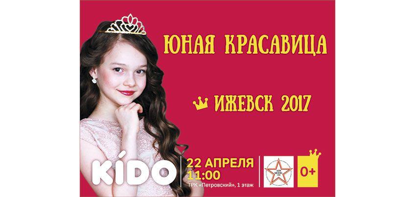 В Ижевске в занимательном парке KIDO пройдет детский конкурс красоты «Юная красавица. Ижевск–2017»