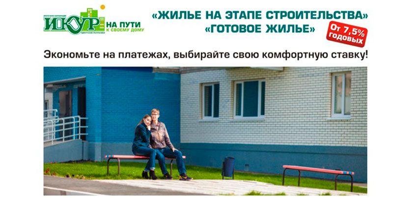 АО «Ипотечная корпорация Удмуртской Республики» снижает ставки по ипотечным займам