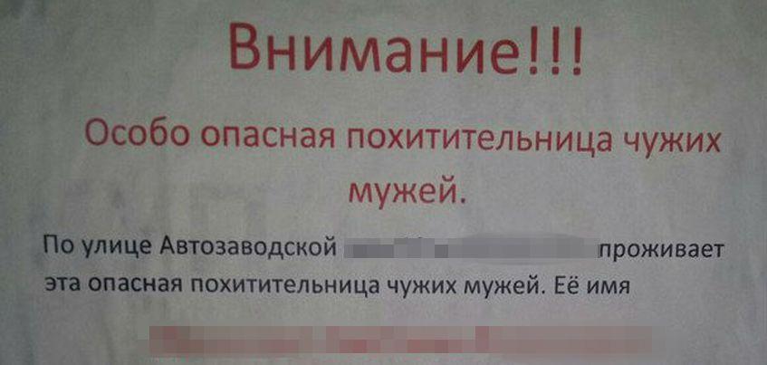Ижевчанка расклеила в районе «Автозавода» рассказ о своей обидчице, которая увела у нее мужа