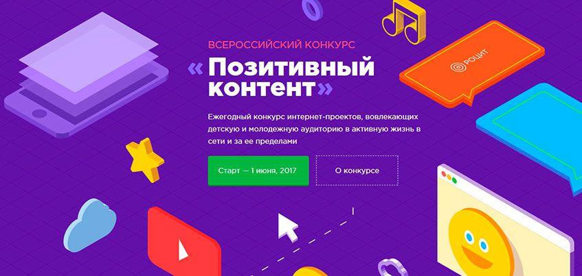 «Ростелеком» приглашает жителей Удмуртии принять участие в конкурсе «Позитивный контент»