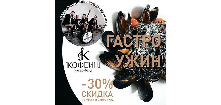 Рестобар KENJI в Ижевске презентует новое меню и карту бара