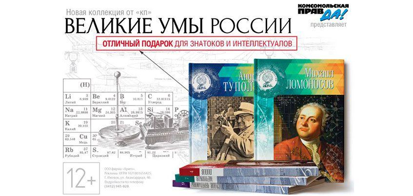 В Ижевске в продаже появились книги из новой серии «Великие умы России»