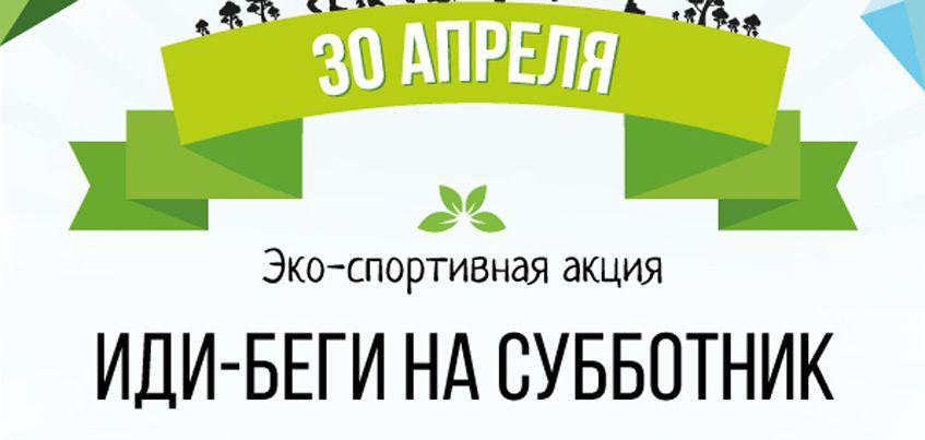 В Ижевске состоится эко-спортивная акция «Иди-беги на субботник»