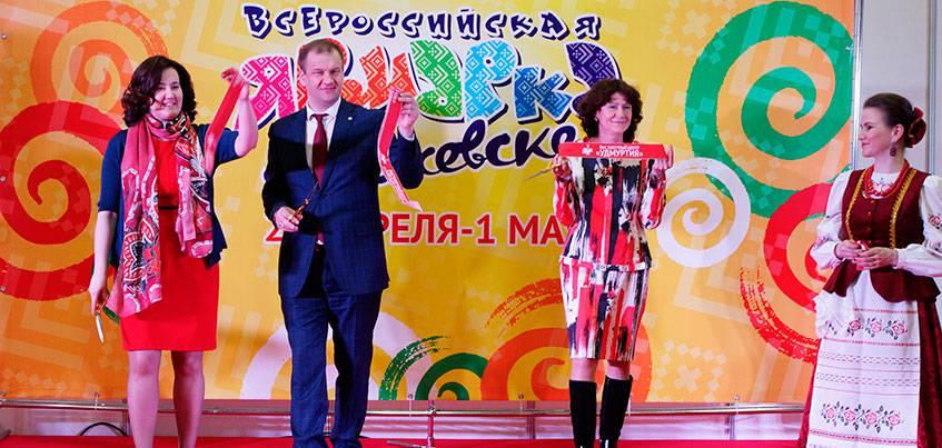 Товары от Сахалина до Сочи: в Ижевске открылась «Всероссийская ярмарка»