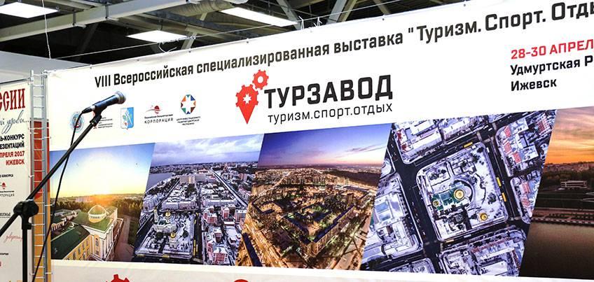 «Ростелеком» стал интернет-партнером выставки «Туризм. Спорт. Отдых»