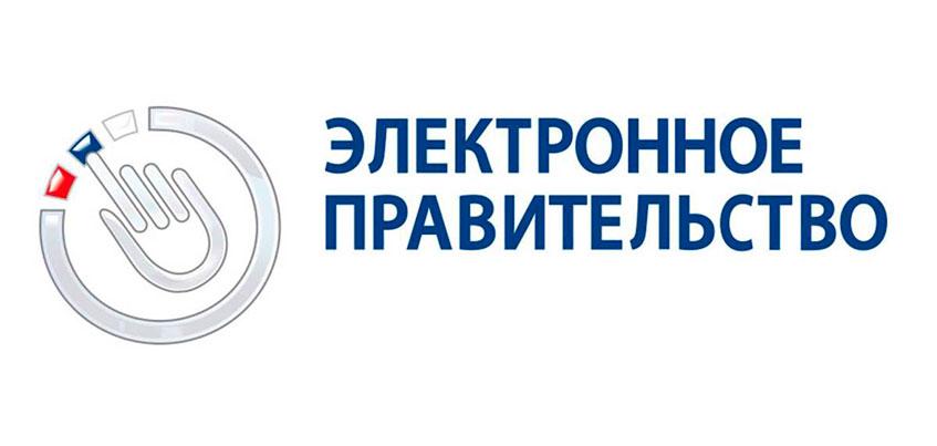 «Ростелеком» будет развивать инфраструктуру электронного правительства
