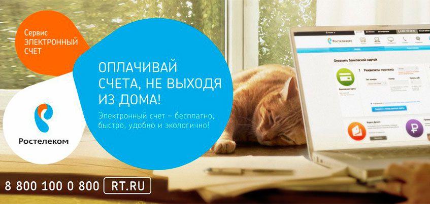 В мае абоненты «Ростелекома» в Удмуртии получат счета в новом формате