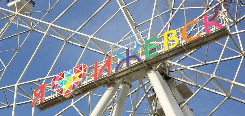 Фотофакт: В Ижевске на новом колесе обозрения появилась надпись «Я люблю Ижевск»