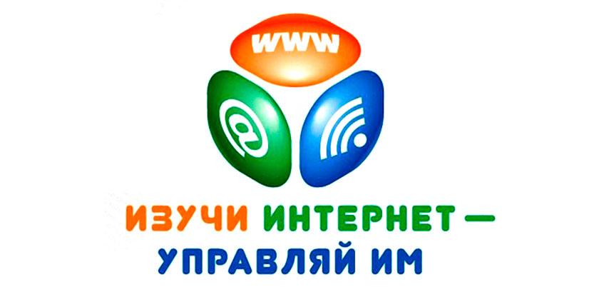 «Ростелеком» приглашает жителей Удмуртии принять участие в чемпионате «Изучи интернет - управляй им!»
