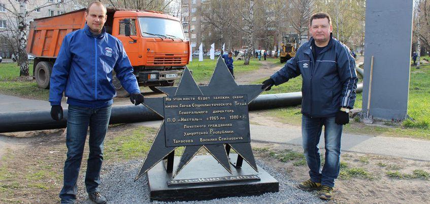 В Ижевске установили памятную табличку на месте будущего сквера в городке Металлургов