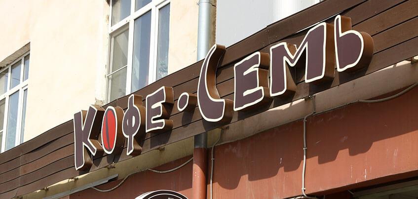 Дурацкий вопрос: почему кофейню «Кофе 7» назвали именно так?