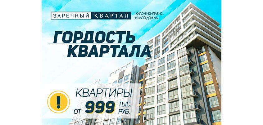 ЖК «Заречный квартал»: квартиры от 999 тысяч рублей!
