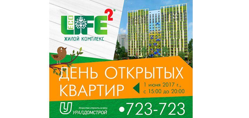 В Ижевске пройдет День открытых квартир в ЖК «EcoLife»