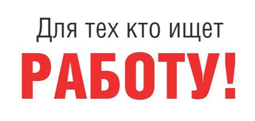 Как найти хорошую работу в Ижевске?