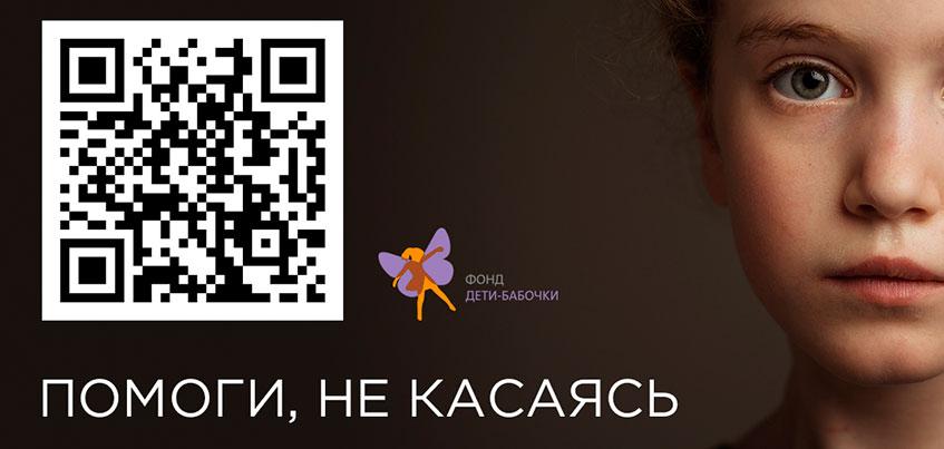 «Помоги, не касаясь»: Ксения Раппопорт презентовала уникальный проект для помощи детям-бабочкам