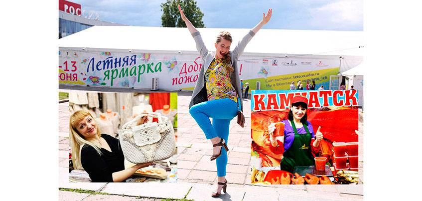 Товары для яркого лета: к Дню города в Ижевске откроется Летняя ярмарка