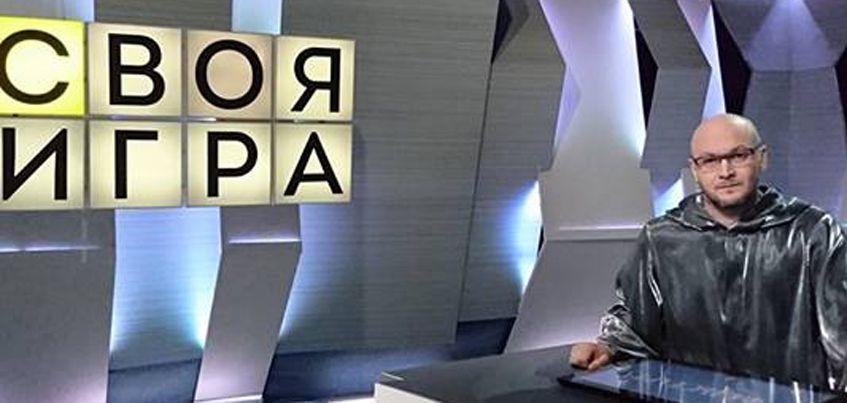 Ижевчанин Рустем Юсупов принял участие в съемках ТВ-шоу «Своя игра»