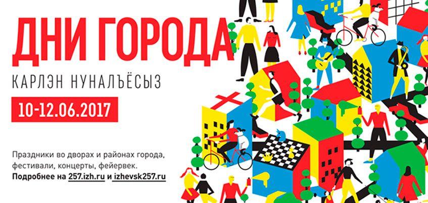 Кинопоказы под открытым небом и фестиваль песчаных фигур: как в Ижевске пройдут День двора и День района?