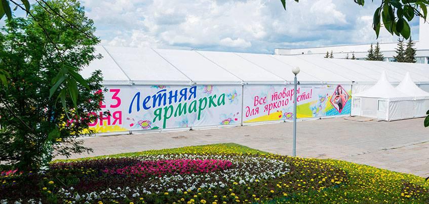 Лето со вкусом и стилем: 9 июня в Ижевске откроется Летняя ярмарка