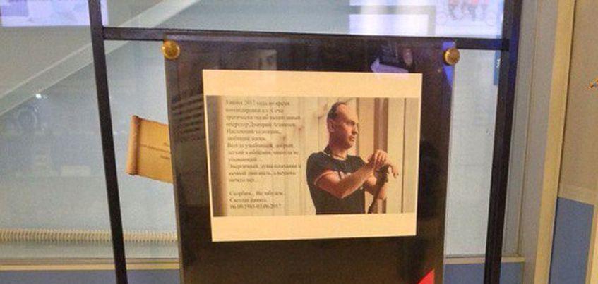 В Москве установили памятную доску оператору из Ижевска, который выпал из окна гостиницы