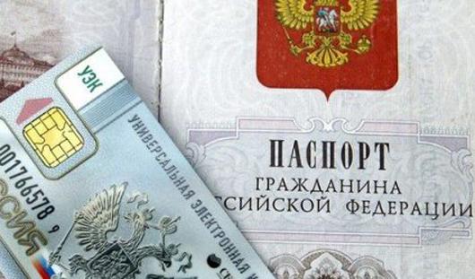 У россиян будут брать отпечатки пальцев на паспорт