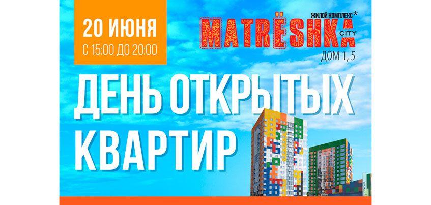 Ижевчан приглашают на День открытых квартир в ЖК «MATRЁSHKA city»