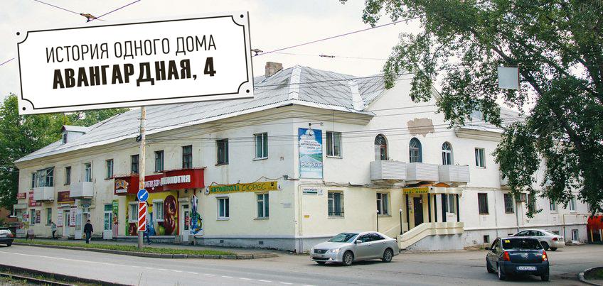 Жители улицы Авангардной: «По слухам, наши дома строили пленные немцы»