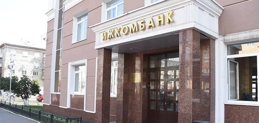 Ипотека с Ижкомбанком – это легко!