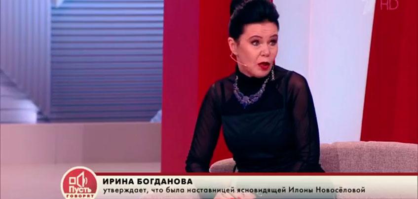 Ведунья из Ижевска рассказала о смерти участницы «Битвы экстрасенсов» Илоны Новоселовой в передаче «Пусть говорят»