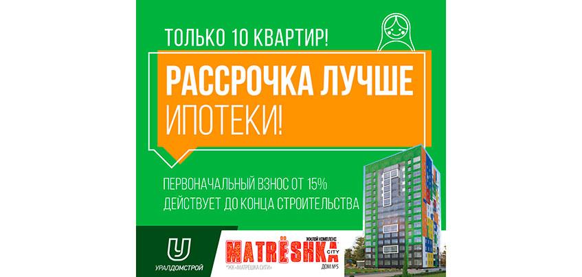 Альтернатива ипотеке: пять пунктов «за» покупку квартиру в рассрочку