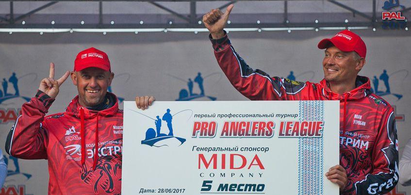 Команда из Удмуртии стала пятой на рыболовном турнире Pro Anglers League