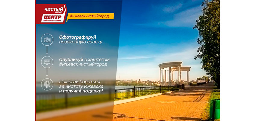 В городе стартует акция «Ижевск – чистый город»