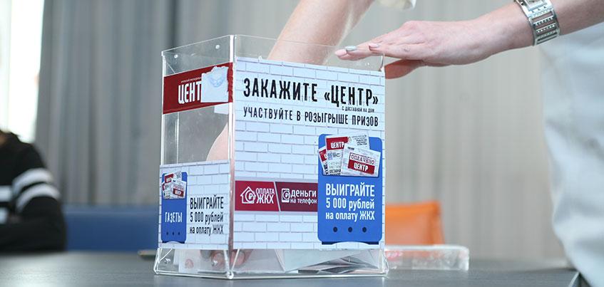 Подписчик газеты «Центр» получил приз 5000 рублей