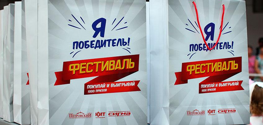 В Ижевске стартовал десятый грандиозный Фестиваль трех торговых центров!