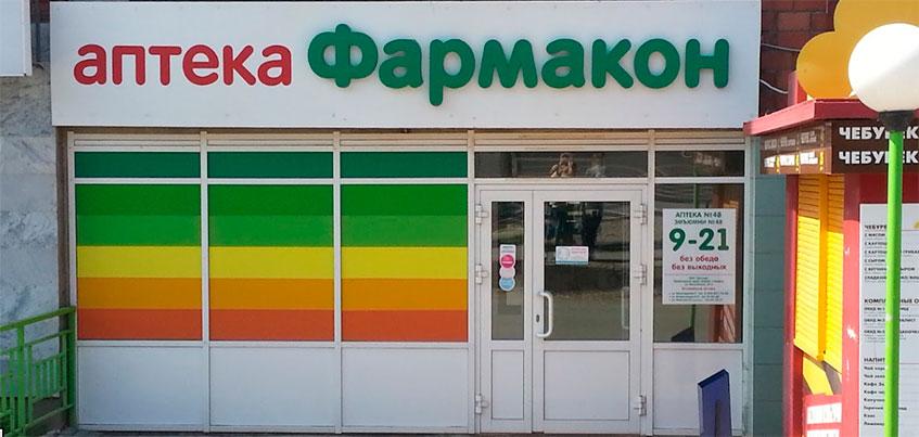 Краснодарская аптечная сеть «Апрель» пыталась зайти на фармацевтический рынок Удмуртии