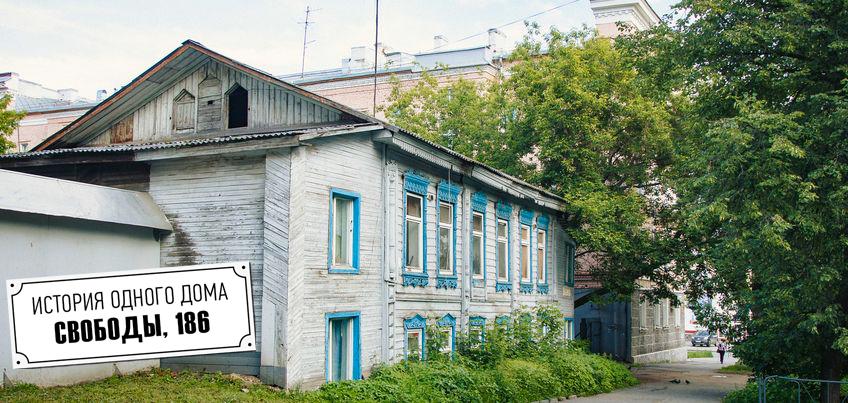 Резные наличники и семья лесничего: на улице Свободы чудом сохранился дом, которому больше 100 лет