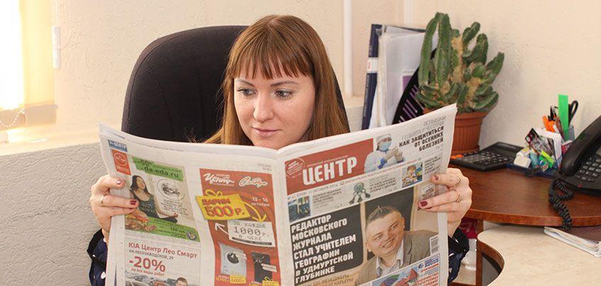 Доставку газеты «Центр» на дом в Ижевске можно заказать по сниженной цене