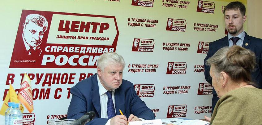 Сергей Миронов: «То, что происходит сейчас в России, несправедливо по отношению к гражданам»