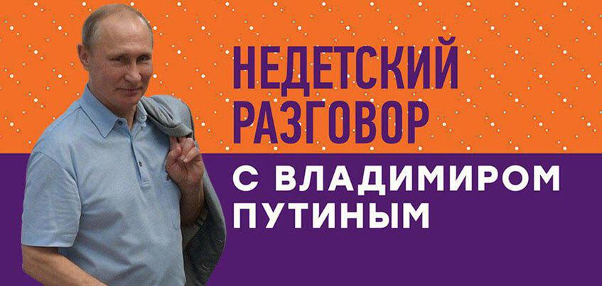 Школьники из Удмуртии смогут задать вопросы президенту России