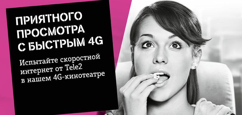 Tele2 предлагает жителям Ижевска и Воткинска посетить 4G-кинотеатр под открытым небом