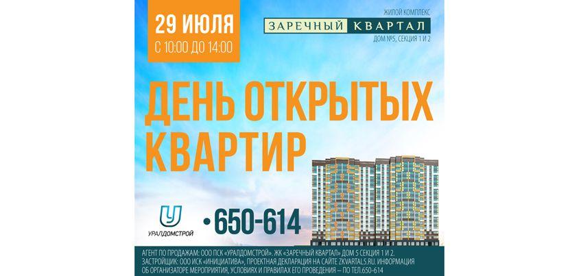 В Ижевске пройдет День открытых квартир