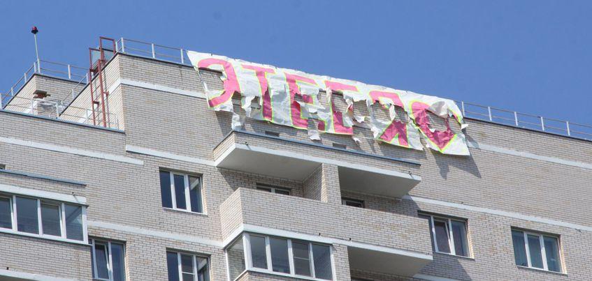 Фотофакт: в Ижевске неизвестный признался девушке в любви, повесив огромный плакат под крышей дома