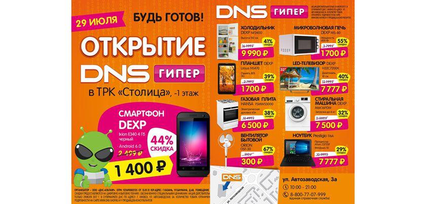 На открытии DNS ГИПЕР в ТРК «Столица» в Ижевске покупателей ждут скидки до 40%