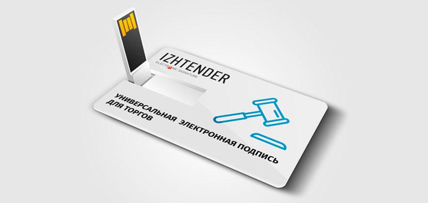 Удостоверяющий центр «ИжТендер» поможет расширить бизнес